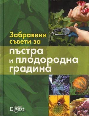 Забравени съвети за пъстра и плодородна градина