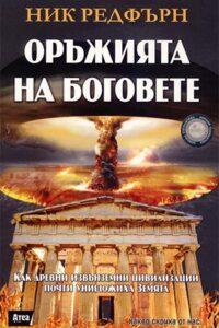Оръжията на Боговете. Как древни извънземни цивилизации почти унищожиха земята