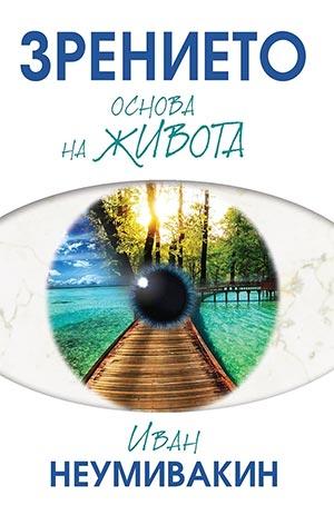 Зрението. Основа на живота