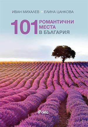101 романтични места в България