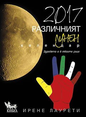 2017. Различният лунен календар