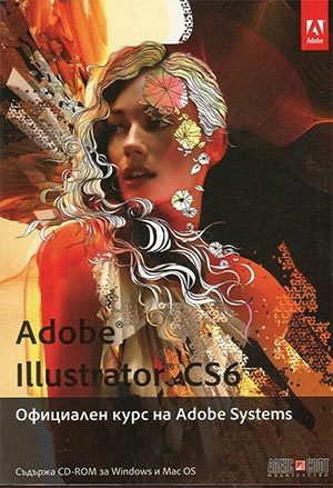 Adobe Illustrator CS6. Официален курс на Adobe Systems