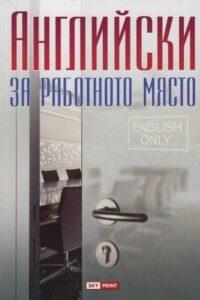 Английски за работното място
