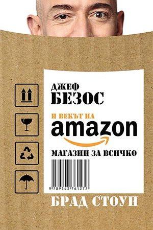 Джеф Безос и векът на Амазон