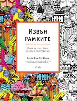 Извън рамките. Книга за оцветяване за хора с въображение