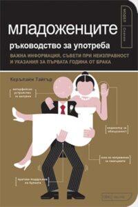 Младоженците. Ръководство за употреба