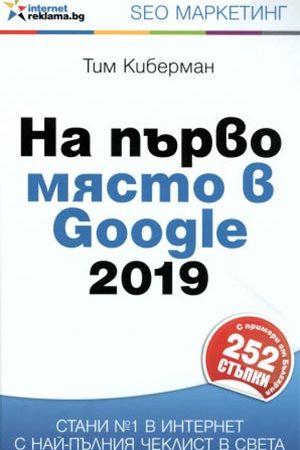 На първо място в Google 2019