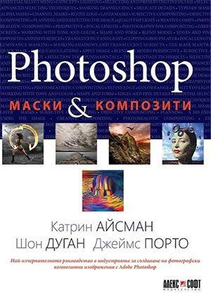 Photoshop маски и композити