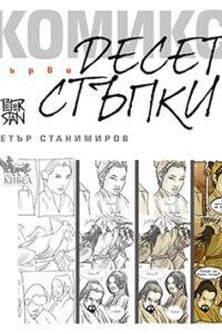 Първи десет стъпки в комикса