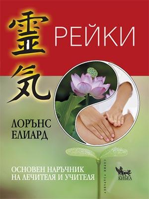 Рейки. Основен наръчник на лечителя и учителя