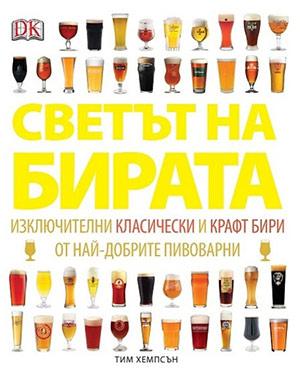 Светът на бирата