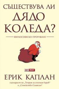 Съществува ли Дядо Коледа? Философско проучване
