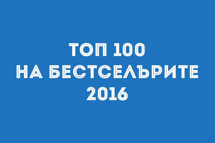 Топ 100 на бестселърите за 2016г.