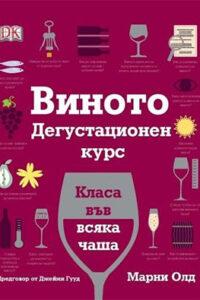 Виното. Дегустационен курс