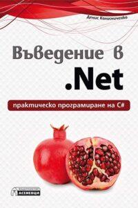 Въведение в .Net. Практическо програмиране на С#