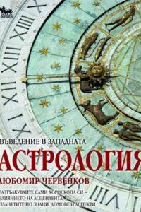 Въведение в западната астрология. Разтълкувайте сами хороскопа си