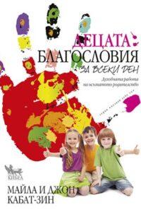Децата: благословия за всеки ден. Духовната работа на осъзнатото родителство