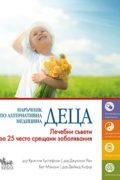 Наръчник по алтернативна медицина: Деца. Лечебни съвети за 25 често срещани заболявания