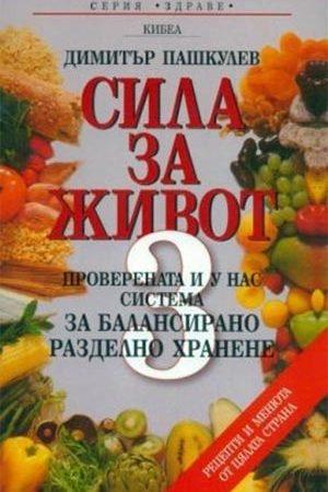 Сила за живот 3. Проверената и у нас система за балансирано разделно хранене