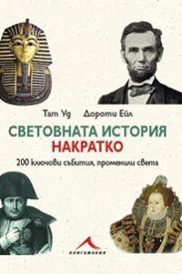 Световната история накратко. 200 ключови събития, променили света