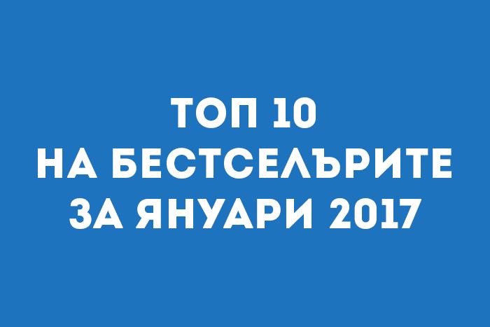 Топ 10 на бестселърите за Януари 2017