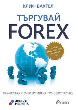 Търгувай Forex. По-лесно, по-ефективно, по-безопасно