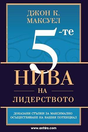 5-те нива на лидерството