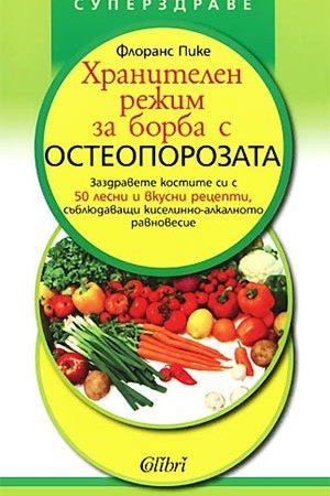 Хранителен режим за борба с остеопорозата