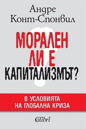 Морален ли е капитализмът?