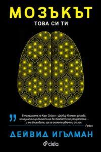 Мозъкът. Tова си ти