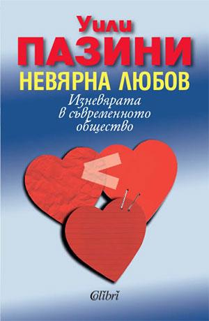 Невярна любов. Изневярата в съвременното общество