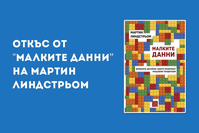 """Откъс от """"Малките данни"""" на Мартин Линдстрьом"""