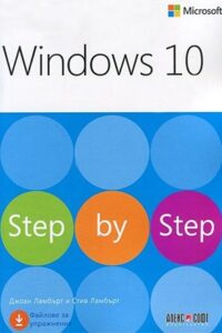 Windows 10. Step by Step