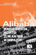 Alibaba. Империята, която Джак Ма изгради