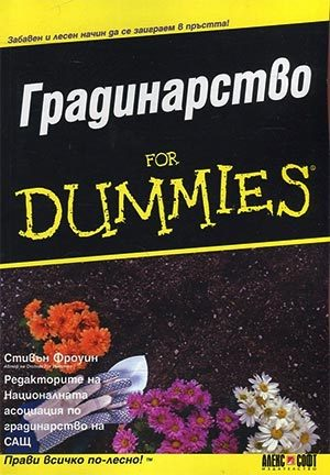 Градинарство for Dummies