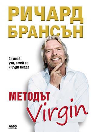 Методът Virgin