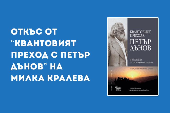 """Откъс от """"Квантовият преход с Петър Дънов"""" на Милка Кралева"""
