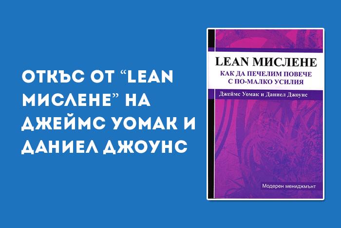 """Откъс от """"Lean мислене"""" на Джеймс Уомак и Даниел Джоунс"""