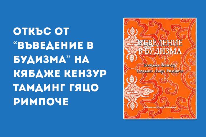 """Откъс от """"Въведение в будизма"""" на Кябдже Кензур Тамдинг Гяцо Римпоче"""