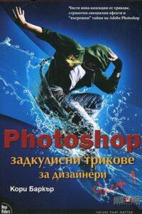Photoshop. Задкулисни трикове за дизайнери