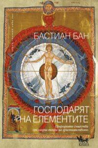 Господарят на елементите. Природните същества от гледна точка на християнството