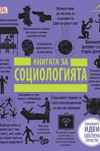 Книгата за социологията