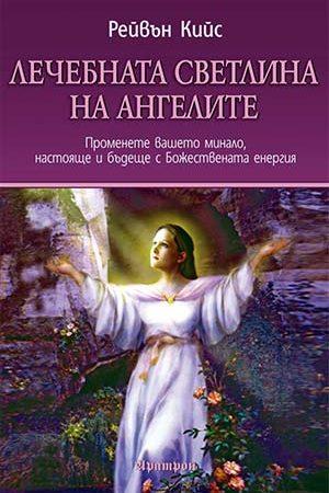 Лечебната светлина на ангелите