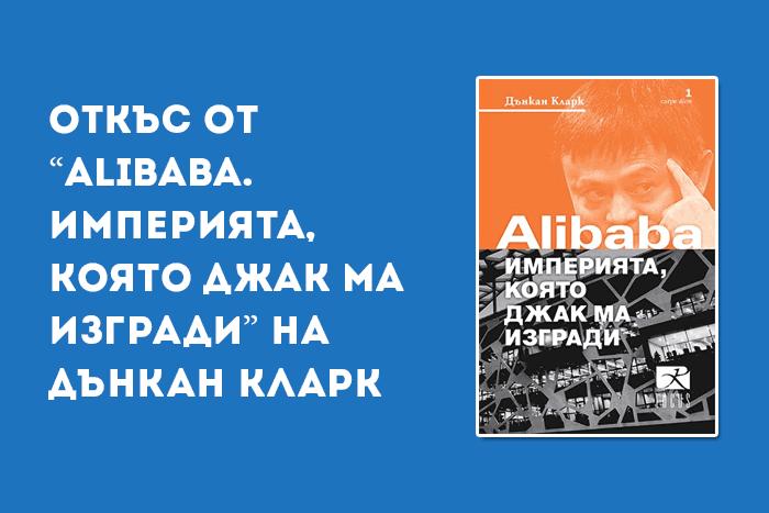 """Откъс от """"Alibaba. Империята, която Джак Ма изгради"""" на Дънкан Кларк"""