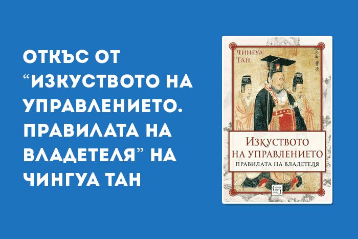 """Откъс от """"Изкуството на управлението. Правилата на владетеля"""" на Чингуа Тан"""