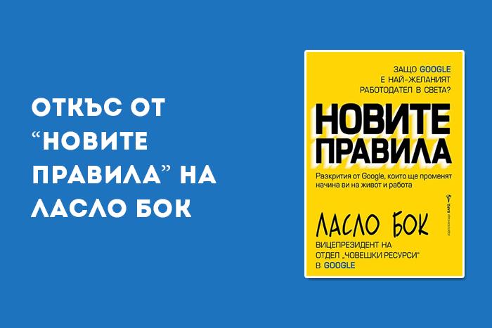 """Откъс от """"Новите правила"""" на Ласло Бок"""