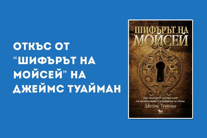 """Откъс от """"Шифърът на Мойсей"""" на Джеймс Туайман"""