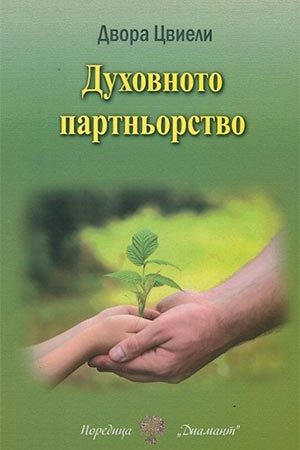 Духовното партньорство