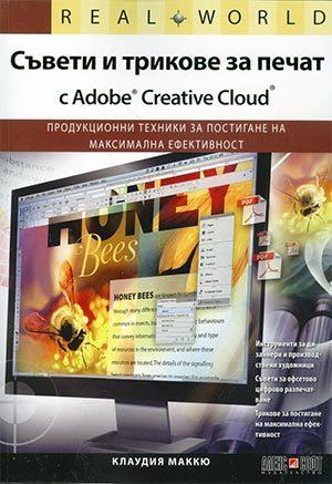 Съвети и трикове за печат с Adobe Creative Cloud