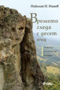 Времето гледа с десет очи. Пътеписи от мистична България